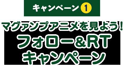 マグァンプアニメを見よう!フォロー&RTキャンペーン