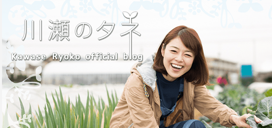 川瀬のタネ 川瀬良子オフィシャルブログ