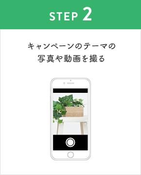 STEP2:キャンペーンテーマの動画や写真を撮る